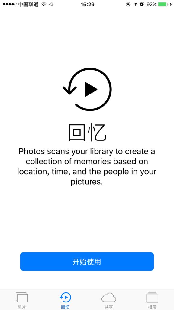 ios10照片回忆功能