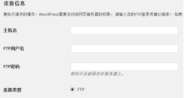 解决:要执行请求的操作,WordPress需要访问您网页服务器权限的问题