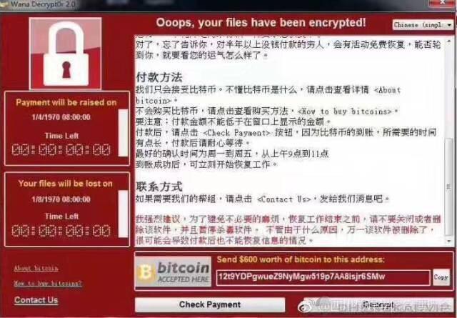 比特币勒索软件病毒席卷全球,如何保护自己的计算机安全