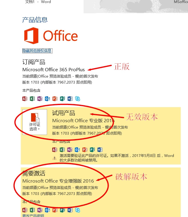 删除office2016破解信息或者无效密钥/无效版本信息