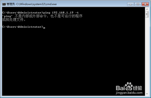 windows环境下ping命令无法使用的解决方案