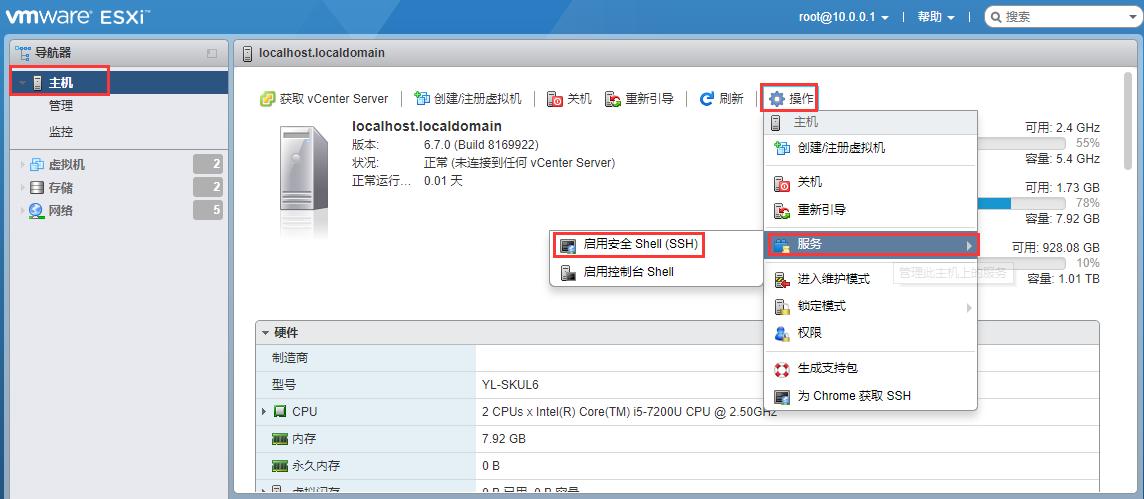 解决ESXi宿主机开机不能自动启动虚拟机的问题
