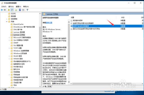 WIN10:你不能访问此共享文件夹,解决方法