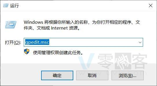 Windows10 禁止用户安装软件