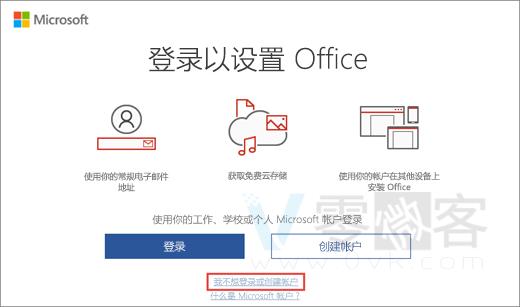 显示用于输入 Microsoft HUP 产品密钥的链接