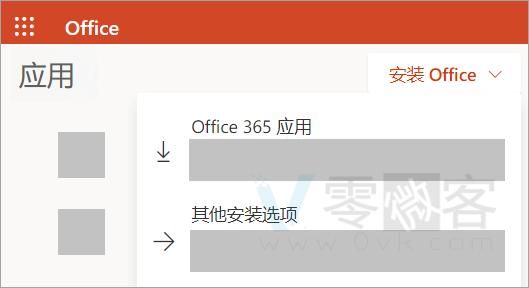 使用工作或学校帐户登录时的 Office.com 屏幕截图