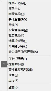 按 Windows 徽标键 + X 后看到的选项和命令列表