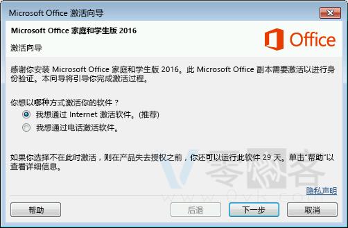 显示 Microsoft Office 激活向导