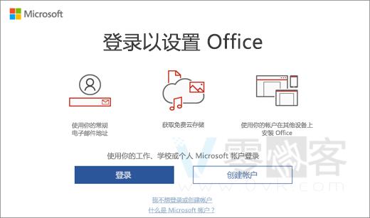 """显示安装 Office 后可能会出现的""""登录以设置 Office""""页面"""