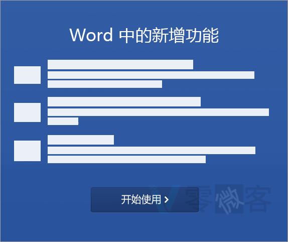 开始激活 Word 2016 for Mac