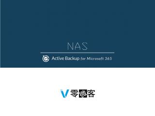 使用群晖NAS备份Microsoft 365