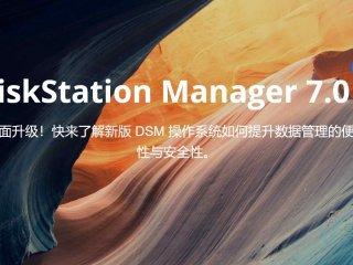 群晖DSM7.0测试版下载地址