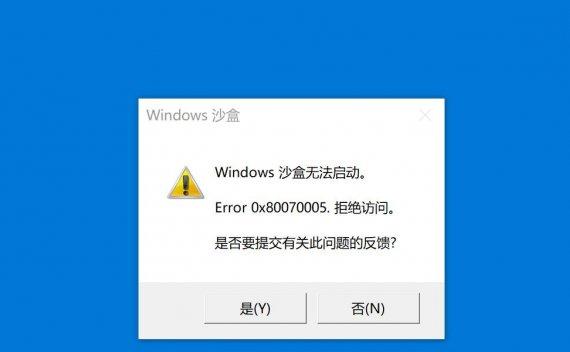 Windows 沙盒无法启动0x80070005错误解决方法