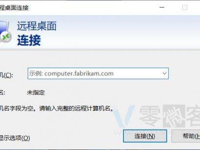 Windows远程桌面连接提示:出现身份验证错误,要求的函数不受支持