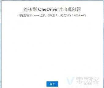 OneDrive for Business电脑无法同步的解决方法